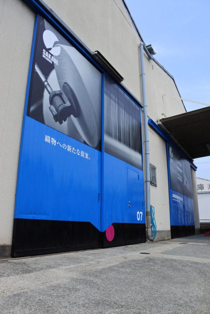 阪上織布の工場の門